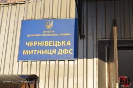 Чернівецька митниця ДФС