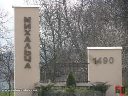 Михальча