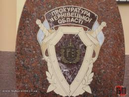 Прокуратура на Буковині відкрила дві кримінальні справи через е-декларації