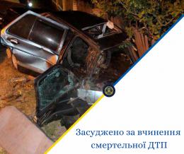 Засудили водія, який спричинив смертельну ДТП на Сторожинеччині