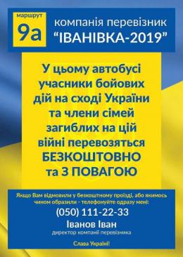 У маршрутках Чернівців хочуть повісити оголошення про безкоштовне перевезення учасників АТО