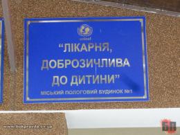 Пологовий будинок №1 у Чернівцях