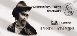 Стала відома програма «Миколайчук-фесту» у Вижниці