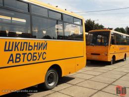 Для освітніх закладів Буковини закуплять шкільні автобуси