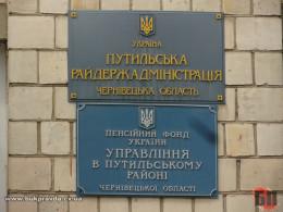 Освітній процес на Путильщині міг бути заблокований через непродумані дії голови Путильської РДА