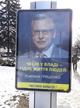 У Чернівцях розбили сітілайти кандидата в Президенти Анатолія Гриценка