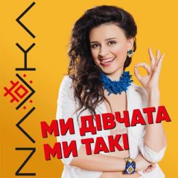 Співачка з Чернівців запускає власний соціальний проект Україна в піснях