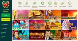 НетГейм: лучшее казино для славян!