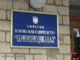 НКРЕКП затвердила нові тарифи на холодну воду для мешканців Чернівців