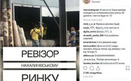 """""""Ревізор"""" перевіряв сектор з килимами на """"Калинці"""" в Чернівцях"""