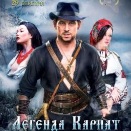 У Чернівцях відбувся допрем'єрний показ фільму «Легенда Карпат»
