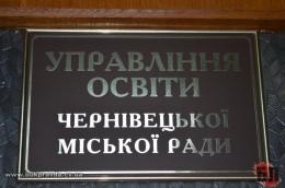 Управління освіти Чернівецької міської ради