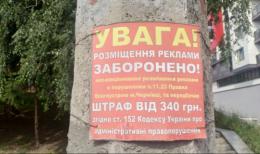 У Чернівцях опори вуличних ліхтарів очистять від реклами