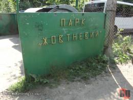 У Чернівцях парк Реформації можуть перейменувати в «Озерний»
