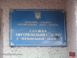 Служба автодоріг Буковини оголосила тендер на поточний ремонт