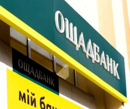 """На Буковині жителі Киселева і Борівців просять не закривати відділення """"Ощадбанку"""""""