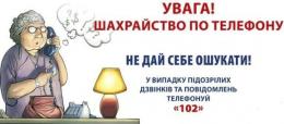 Телефонний шахрай видурив у чотирьох літніх буковинців понад 150 тисяч гривень