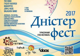 На Буковині відбудеться туристичний етно-фестиваль «Дністер-фест 2017»