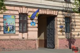 Чернівецький міський військовий комісаріат