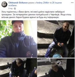 Мережу обурило фото з чернівецьким патрульним, який нібито вживає наркотики (фото)