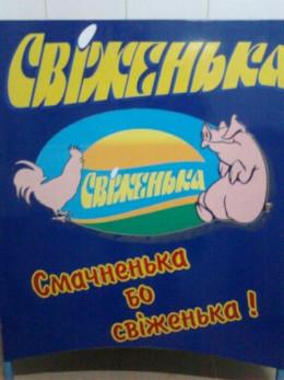 Підприємство з Буковини продовжує експортувати м'ясо до Росії