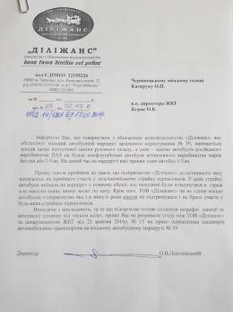 Фірма-перевізник заявила про тиск під час страйку в Чернівцях