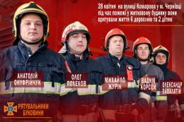 У Чернівцях врятували шість дорослих і двох дітей від пожежі у будинку