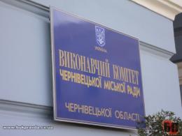 Виконавчий комітет міської ради у Чернівцях