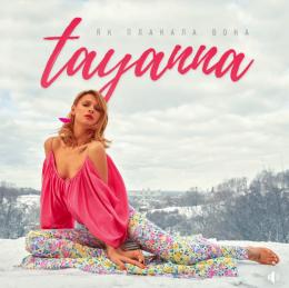 Співачка з Чернівців анонсувала вихід нової пісні