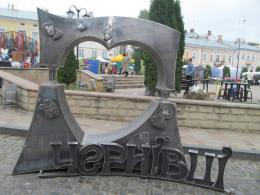 Майстри подарували місту композицію «З любов'ю до Чернівців»