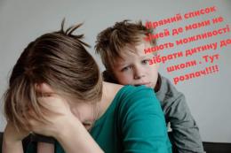 Волонтерка з Буковини просить допомогти малозабезпеченим сім'ям зібрати рюкзачок для школяра (список)
