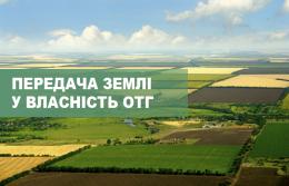П'ять ОТГ на Буковині отримали землю у власність