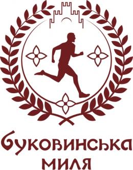 У Чернівцях бігтимуть «Буковинську милю», серед учасників розіграють велосипеди