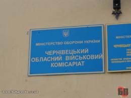 Військовий комісаріат Чернівецької області.