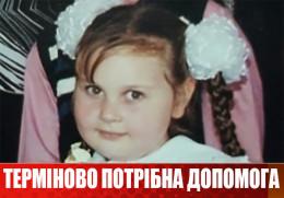 """""""Буковинців просять допомогти маленькій дівчинці, у якої діагностували рак кореня язика"""