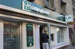 На Буковині касир «Ощадбанку» привласнила понад 130 тисяч гривень вкладників