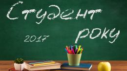 """У Чернівцях за звання """"Студент року 2017″ позмагаються 16 учасників"""