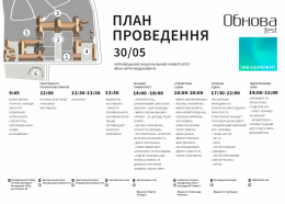 З'явилась програма фестивалю «Обнова-фест»