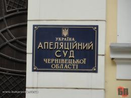 Апеляційний суд Чернівецької області,