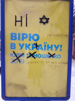 У Чернівцях невідомі розмалювали сітілайти кандидатів в президенти єврейським символом (фото)