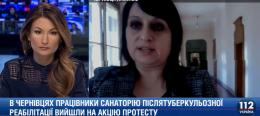 У Чернівцях мітингують працівники санаторію післятуберкульозної реабілітації (відео)