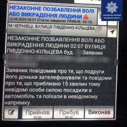 """У Чернівцях поліцейські повернули стурбованому батьку """"викрадену"""" доньку"""