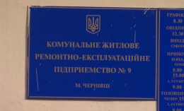 ЖРЕПу №9