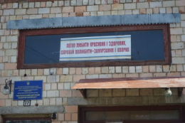 Виявили низку порушень у Магальському дитячому будинку-інтернаті