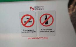 У Чернівцях перевіряють, чи продають неповнолітнім алкоголь та цигарки