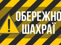 Податківці на Буковині попереджають про шахраїв, які телефонують підприємцям, вимагаючи переказати гроші