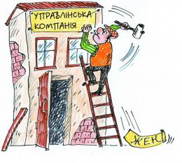 Нових управителів у Чернівцях отримали понад 1000 будинків