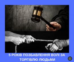 Прокуратура вдруге довела вину чоловіка у торгівлі людьми