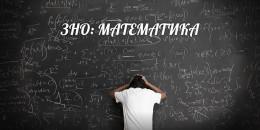 Вчителі математики у Чернівцях провели перше пробне тестування ЗНО