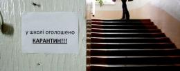 Вже три школи у Чернівецькій області закрили на карантин через велику кількість хворих на ГРВІ